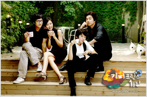 1st Prince of Coffee House K-drama Korean Yoon Eun Hye Gong Yoo